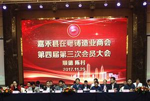 2017年12月湖南嘉禾粤铸造商会会员大会