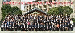 铸造交流会议,全国铸造工作经验交流与研讨会议,江苏溧阳铸造会议