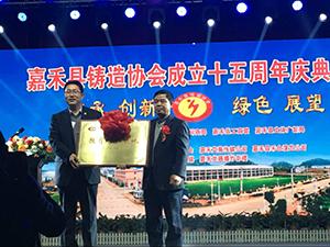 中铸机械应嘉禾县铸协邀请2017年会